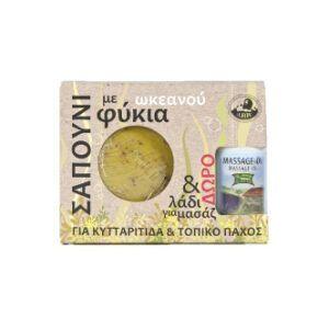 STYX Σαπούνι με Φύκια 150gr + ΔΩΡΟ Λάδι Κυτταρίτιδας 30ml